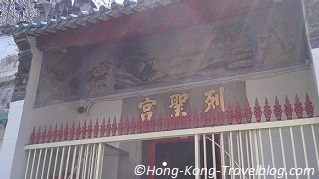 man mo temple hk lit shing kung
