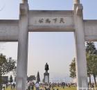 sun yat sen memorial park hk