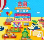 lai yuen amusement park 2016