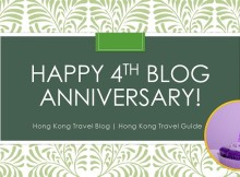 travel blog fourth anniversary hk